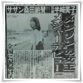 hannzakiyoshiko