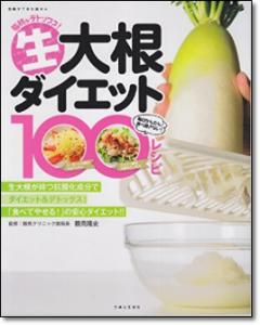 大根ダイエットはレシピ本が人気!たんぽぽ白鳥も簡単に成功!?